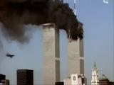 11 сентября 2001 - Башни-близнецы